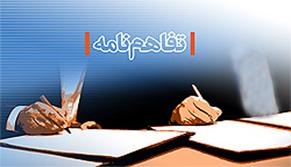 انعقاد تفاهم نامه با دانشگاه آزاد اسلامی