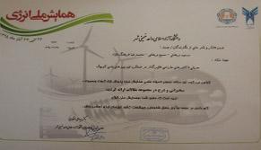 ارائه مقاله در همایش ملی انرژی
