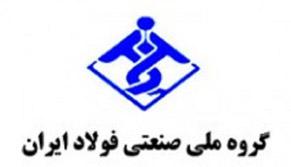 برگزاری سمینار سیستم های انتقال قدرت در گروه ملی فولاد ایران ( اهواز )